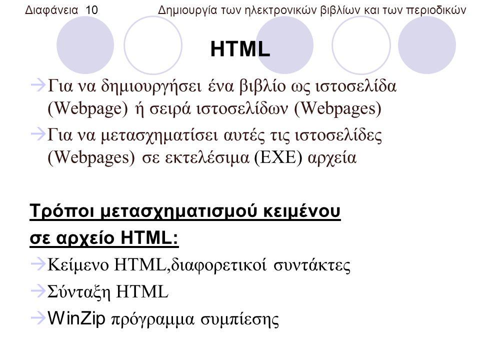 Δημιουργία ηλεκτρονικών βιβλίων HTML PDF Ebook-rocket Διαφάνεια 9 Δημιουργία των ηλεκτρονικών βιβλίων και περιοδικών