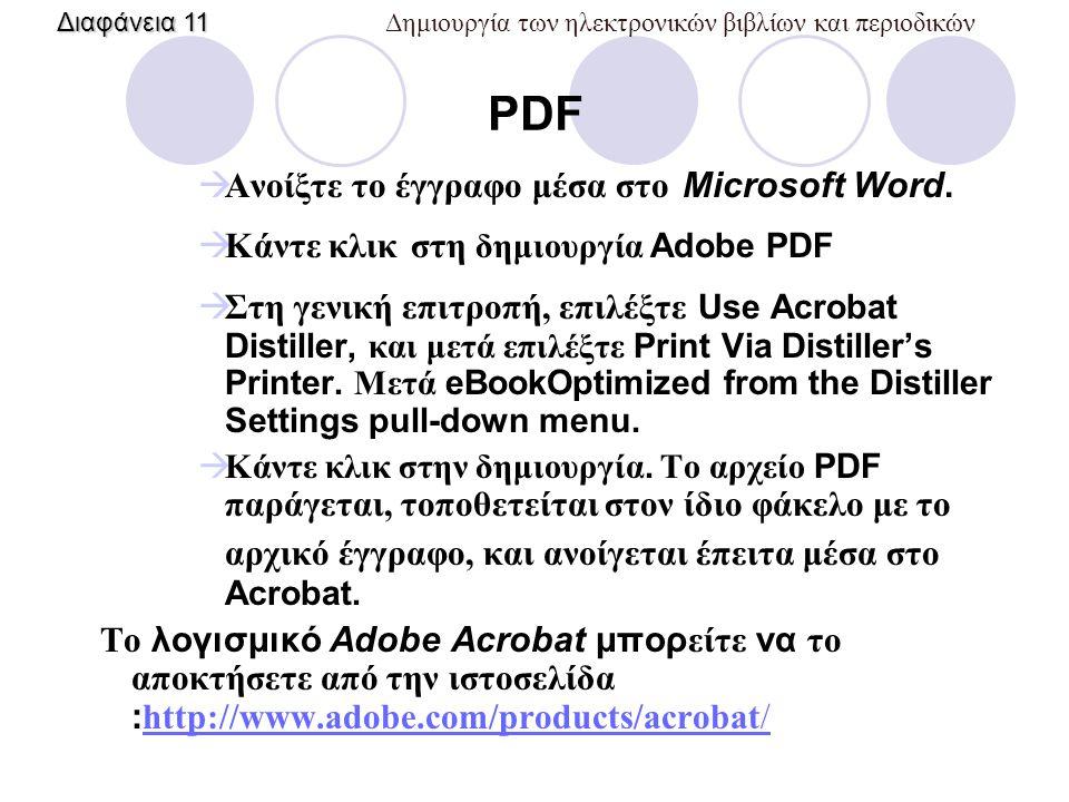 HTML  Για να δημιουργήσει ένα βιβλίο ως ιστοσελίδα (Webpage) ή σειρά ιστοσελίδων (Webpages)  Για να μετασχηματίσει αυτές τις ιστοσελίδες (Webpages) σε εκτελέσιμα (EXE) αρχεία Τρόποι μετασχηματισμού κειμένου σε αρχείο HTML:  Κείμενο HTML,διαφορετικοί συντάκτες  Σύνταξη HTML  WinZip πρόγραμμα συμπίεσης Διαφάνεια 10Δημιουργία των ηλεκτρονικών βιβλίων και των περιοδικών
