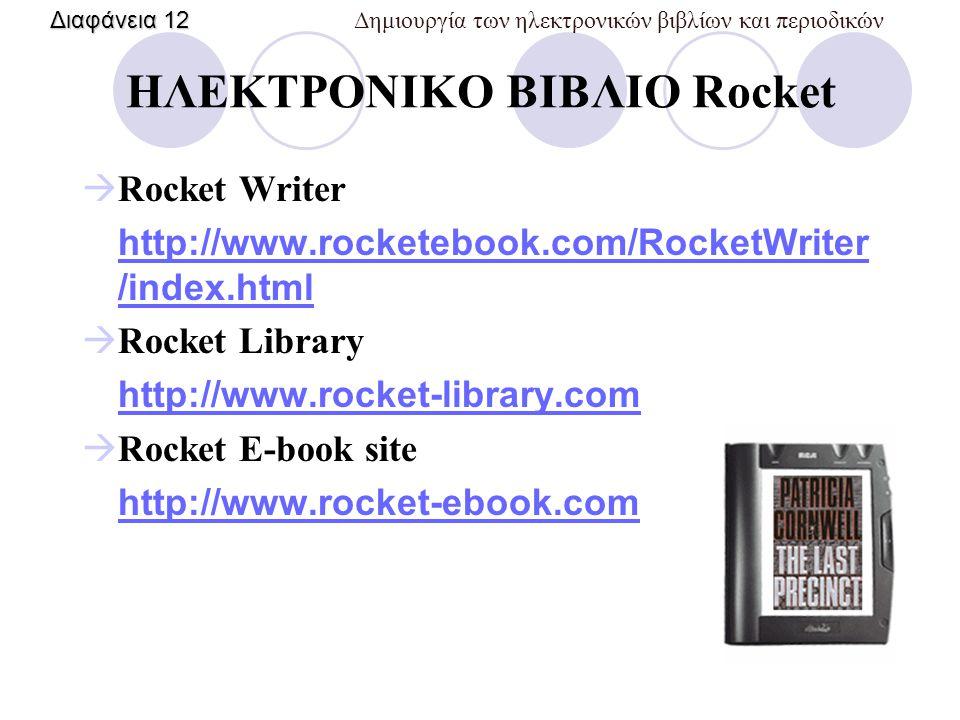 PDF  Ανοίξτε το έγγραφο μέσα στο Microsoft Word.