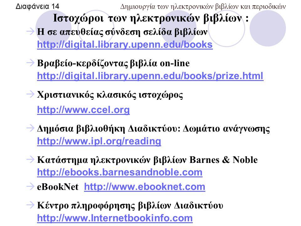 Προγράμματα ηλεκτρονικών βιβλίων:  Πρόγραμμα Gutenberg http://promo.net/pg  Πρόγραμμα eLib http://www.ukoln.ac.uk/services/elib Διαφάνεια 13 Δημιουργία των ηλεκτρονικών βιβλίων και περιοδικών
