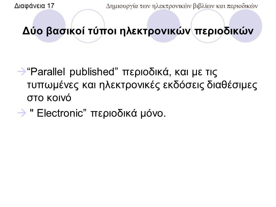 Τα ηλεκτρονικά περιοδικά είναι τμηματικές δημοσιεύσεις διαθέσιμες σε ψηφιακή μορφή.