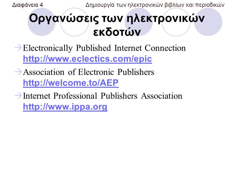 Περιορισμοί της ηλεκτρονικής έκδοσης Μη αποτελεσματική απόκτηση πληροφοριών από την οθόνη.