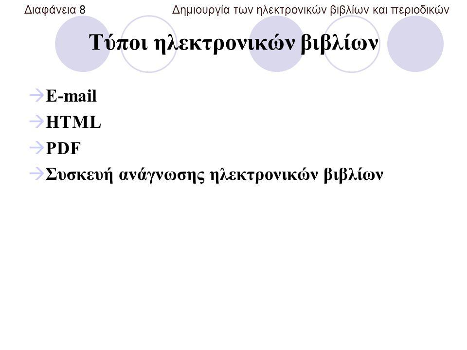 Κατηγορίες δημοσιευμένων ηλεκτρονικών βιβλίων  Εμπορική ηλεκτρονική έκδοση  Επιχορήγηση ηλεκτρονικής έκδοσης  Προσωπική έκδοση Διαφάνεια 7 Δημιουργία των ηλεκτρονικών βιβλίων και περιοδικών