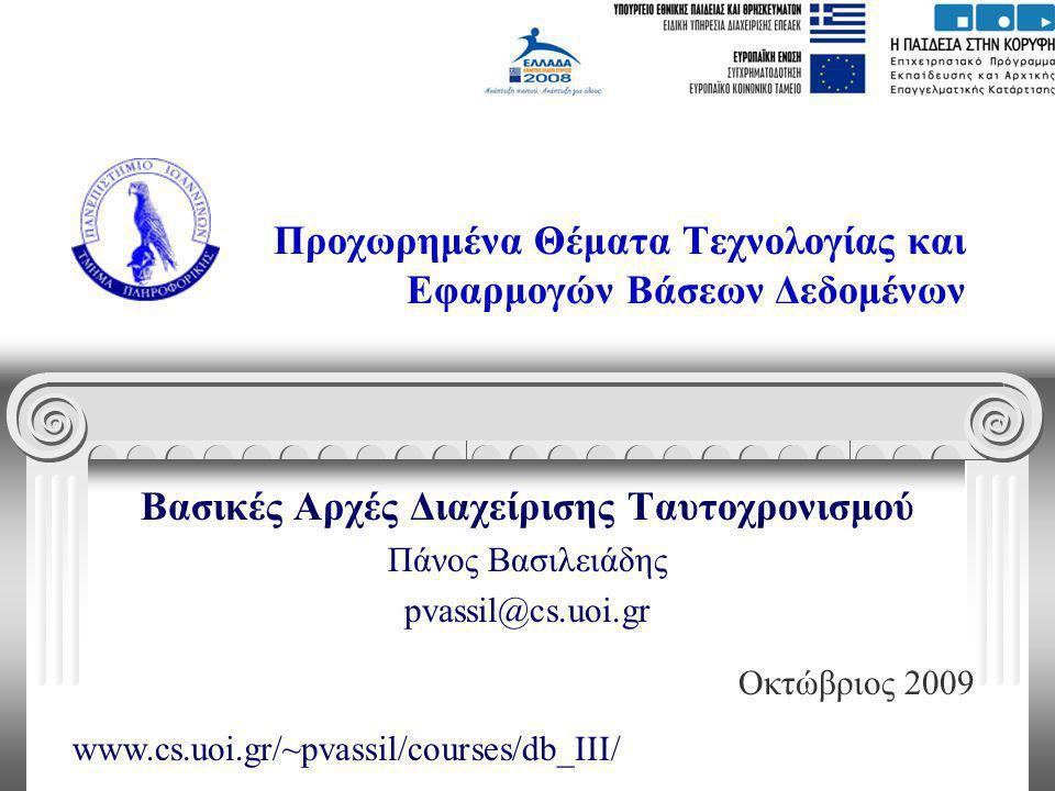 Προχωρημένα Θέματα Τεχνολογίας και Εφαρμογών Βάσεων Δεδομένων Βασικές Αρχές Διαχείρισης Ταυτοχρονισμού Πάνος Βασιλειάδης pvassil@cs.uoi.gr Οκτώβριος 2009 www.cs.uoi.gr/~pvassil/courses/db_III/