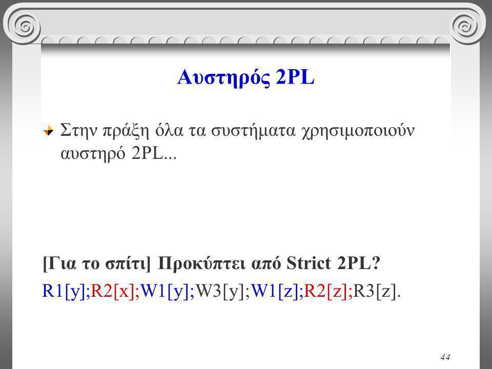 44 Αυστηρός 2PL Στην πράξη όλα τα συστήματα χρησιμοποιούν αυστηρό 2PL...