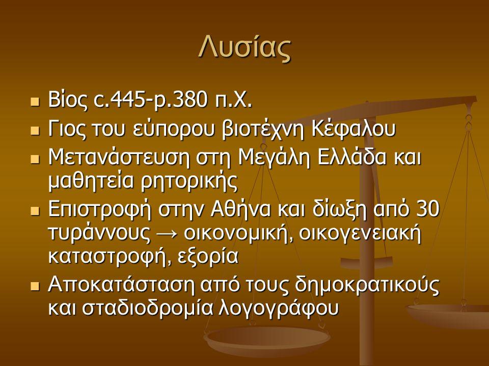 Λυσίας Βίος c.445-p.380 π.Χ. Βίος c.445-p.380 π.Χ. Γιος του εύπορου βιοτέχνη Κέφαλου Γιος του εύπορου βιοτέχνη Κέφαλου Μετανάστευση στη Μεγάλη Ελλάδα