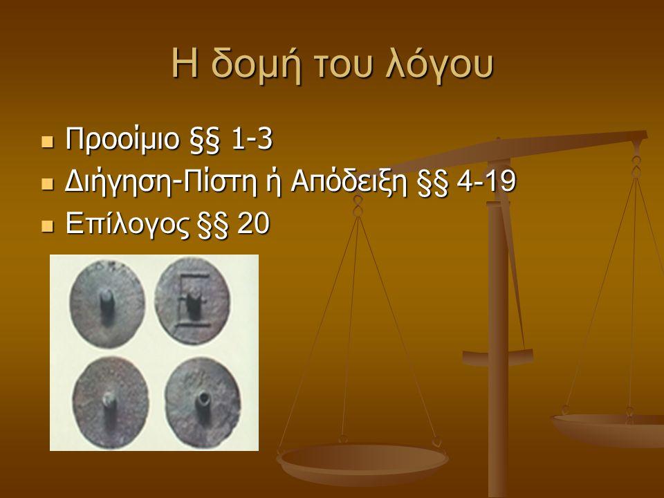 Η δομή του λόγου Προοίμιο §§ 1-3 Προοίμιο §§ 1-3 Διήγηση-Πίστη ή Απόδειξη §§ 4-19 Διήγηση-Πίστη ή Απόδειξη §§ 4-19 Επίλογος §§ 20 Επίλογος §§ 20