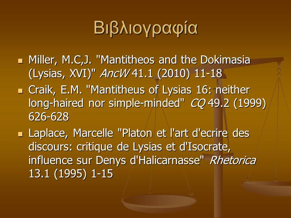 Βιβλιογραφία Miller, M.C,J.