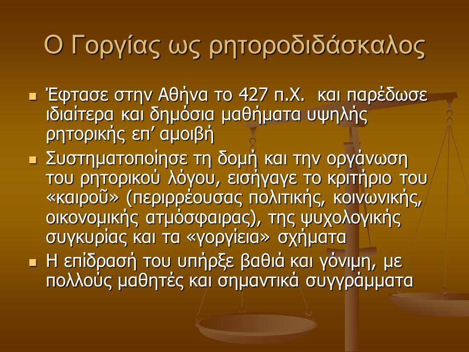 Η πλατωνική κριτική Ο Πλάτων επέκρινε αυστηρά την άποψη του Γοργία (και των λοιπών σοφιστών που εντάσσονταν στο ίδιο πνευματικό κλίμα) ότι: Ο Πλάτων επέκρινε αυστηρά την άποψη του Γοργία (και των λοιπών σοφιστών που εντάσσονταν στο ίδιο πνευματικό κλίμα) ότι: δεν υπάρχει αντικειμενική αλήθεια («δισσοὶ λόγοι») δεν υπάρχει αντικειμενική αλήθεια («δισσοὶ λόγοι») ότι στόχος κάθε τέχνης είναι η εξυπηρέτηση ιδιοτελών συμφερόντων (η συνάρτηση των οποίων οδηγεί εξ ανακλάσεως στο κοινό συμφέρον) ότι στόχος κάθε τέχνης είναι η εξυπηρέτηση ιδιοτελών συμφερόντων (η συνάρτηση των οποίων οδηγεί εξ ανακλάσεως στο κοινό συμφέρον) Η ρητορική δεν αποσκοπεί στην ανακάλυψη και στην ανάδειξη του ορθού, του δικαίου και του καλού Η ρητορική δεν αποσκοπεί στην ανακάλυψη και στην ανάδειξη του ορθού, του δικαίου και του καλού Γι' αυτό ο Πλάτων αρνείται ότι η ρητορική είναι τέχνη ή επιστήμη και δέχεται ότι είναι απλώς εμπειρία που μάλιστα οδηγεί στην εξαπάτηση.