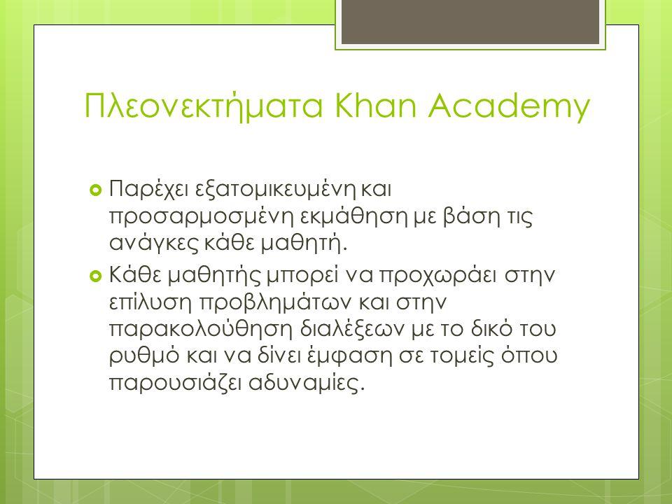 Πλεονεκτήματα Khan Academy ΤΤο Khan Academy σε αντίθεση με την παραδοσιακή μέθοδο διδασκαλίας :  Βασίζεται στην εκμάθηση μέσω επίλυσης προβλημάτων(