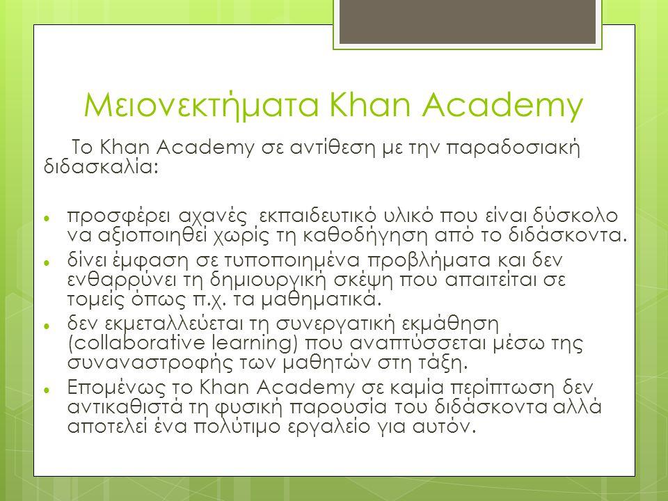 Πλεονεκτήματα Khan Academy  Παρέχει εξατομικευμένη και προσαρμοσμένη εκμάθηση με βάση τις ανάγκες κάθε μαθητή.  Κάθε μαθητής μπορεί να προχωράει στη