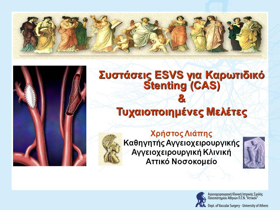 Συστάσεις ESVS για Καρωτιδικό Stenting (CAS) & Τυχαιοποιημένες Μελέτες Χρήστος Λιάπης Καθηγητής Αγγειοχειρουργικής Αγγειοχειρουργική Κλινική Αττικό Νο