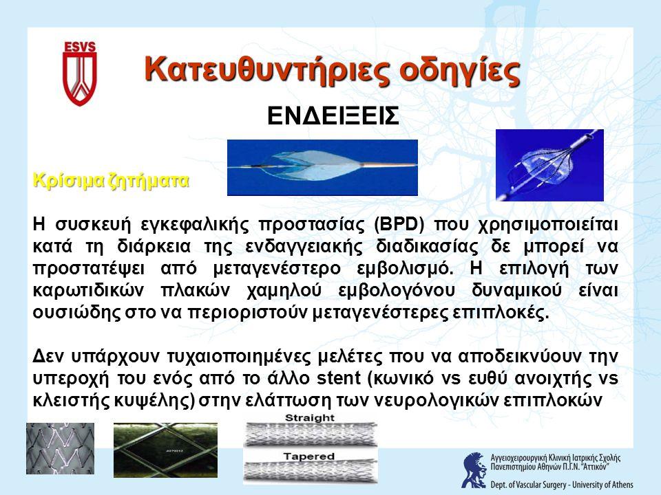 Κρίσιμα ζητήματα Η συσκευή εγκεφαλικής προστασίας (BPD) που χρησιμοποιείται κατά τη διάρκεια της ενδαγγειακής διαδικασίας δε μπορεί να προστατέψει από