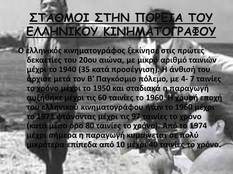 ΣΤΑΘΜΟΙ ΣΤΗΝ ΠΟΡΕΙΑ ΤΟΥ ΕΛΛΗΝΙΚΟΥ ΚΙΝΗΜΑΤΟΓΡΑΦΟΥ Ο ελληνικός κινηματογράφος ξεκίνησε στις πρώτες δεκαετίες του 20ου αιώνα, με μικρό αριθμό ταινιών μέχρι το 1940 (35 κατά προσέγγιση).