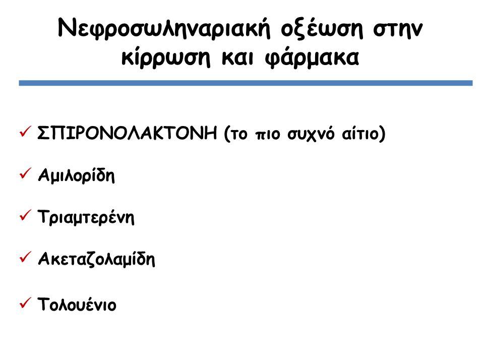 Νεφροσωληναριακή οξέωση στην κίρρωση και φάρμακα ΣΠΙΡΟΝΟΛΑΚΤΟΝΗ (το πιο συχνό αίτιο) Αμιλορίδη Τριαμτερένη Ακεταζολαμίδη Τολουένιο