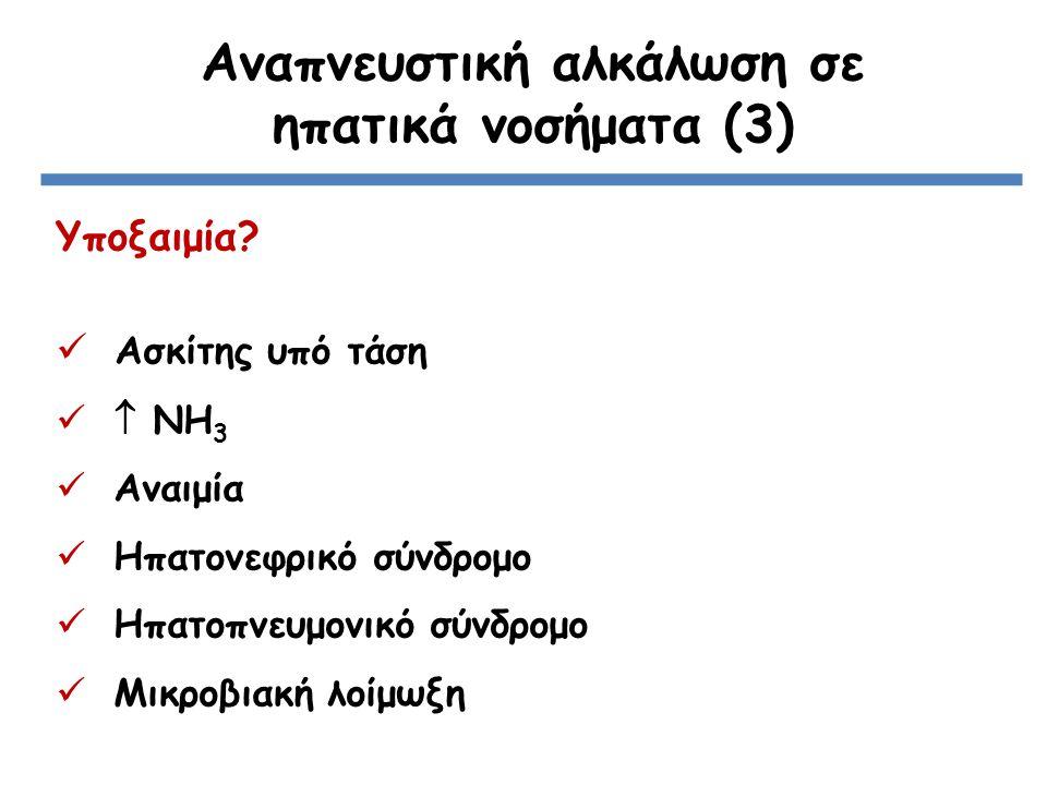 Αναπνευστική αλκάλωση σε ηπατικά νοσήματα (3) Υποξαιμία.