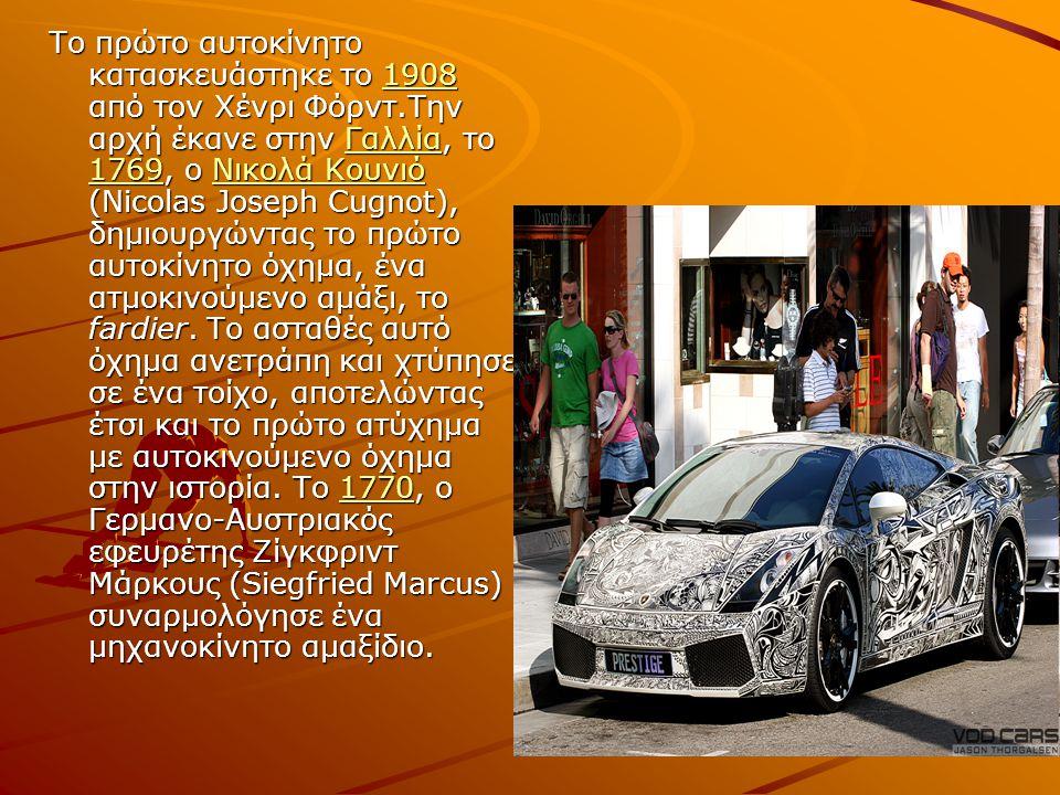 Το πρώτο αυτοκίνητο κατασκευάστηκε το 1908 από τον Χένρι Φόρντ.Την αρχή έκανε στην Γαλλία, το 1769, ο Νικολά Κουνιό (Nicolas Jοseph Cugnot), δημιουργώ