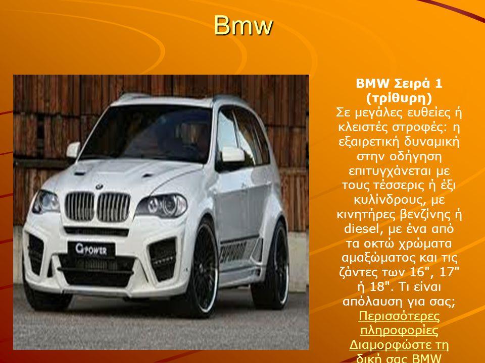 Bmw BMW Σειρά 1 (τρίθυρη) Σε μεγάλες ευθείες ή κλειστές στροφές: η εξαιρετική δυναμική στην οδήγηση επιτυγχάνεται με τους τέσσερις ή έξι κυλίνδρους, με κινητήρες βενζίνης ή diesel, με ένα από τα οκτώ χρώματα αμαξώματος και τις ζάντες των 16 , 17 ή 18 .