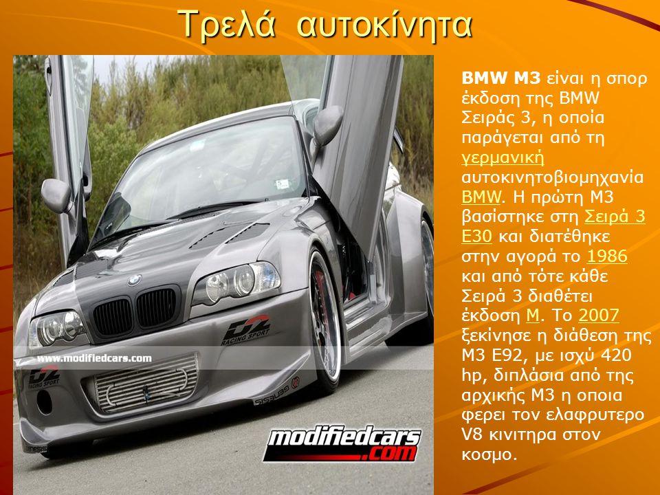 Τρελά αυτοκίνητα BMW M3 είναι η σπορ έκδοση της BMW Σειράς 3, η οποία παράγεται από τη γερμανική αυτοκινητοβιομηχανία BMW. Η πρώτη Μ3 βασίστηκε στη Σε
