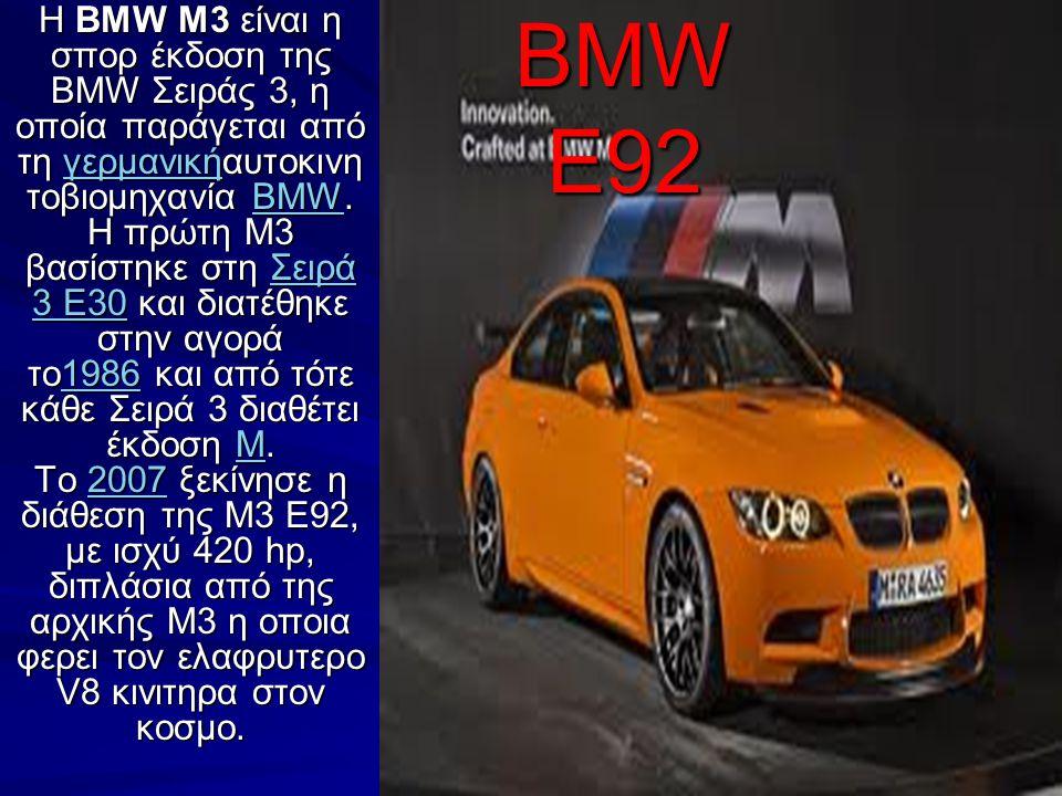 Η BMW M3 είναι η σπορ έκδοση της BMW Σειράς 3, η οποία παράγεται από τη γερμανικήαυτοκινη τοβιομηχανία BMW. Η πρώτη Μ3 βασίστηκε στη Σειρά 3 E30 και δ