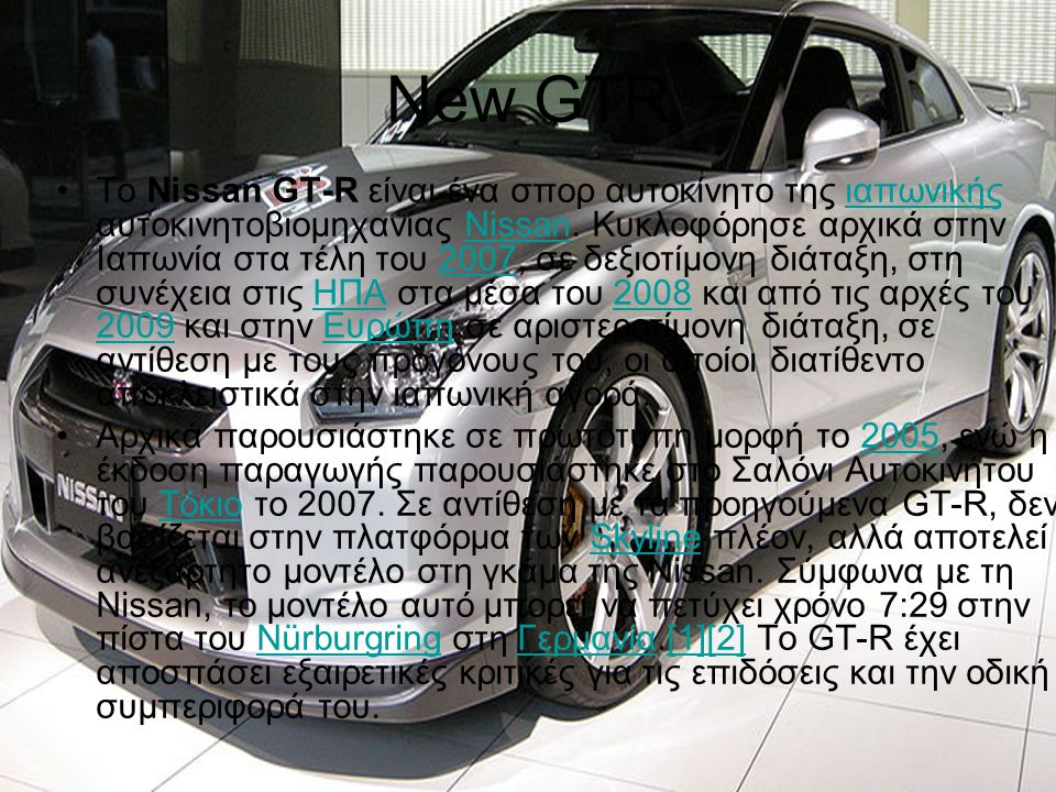 New GTR Το Nissan GT-R είναι ένα σπορ αυτοκίνητο της ιαπωνικής αυτοκινητοβιομηχανίας Nissan.