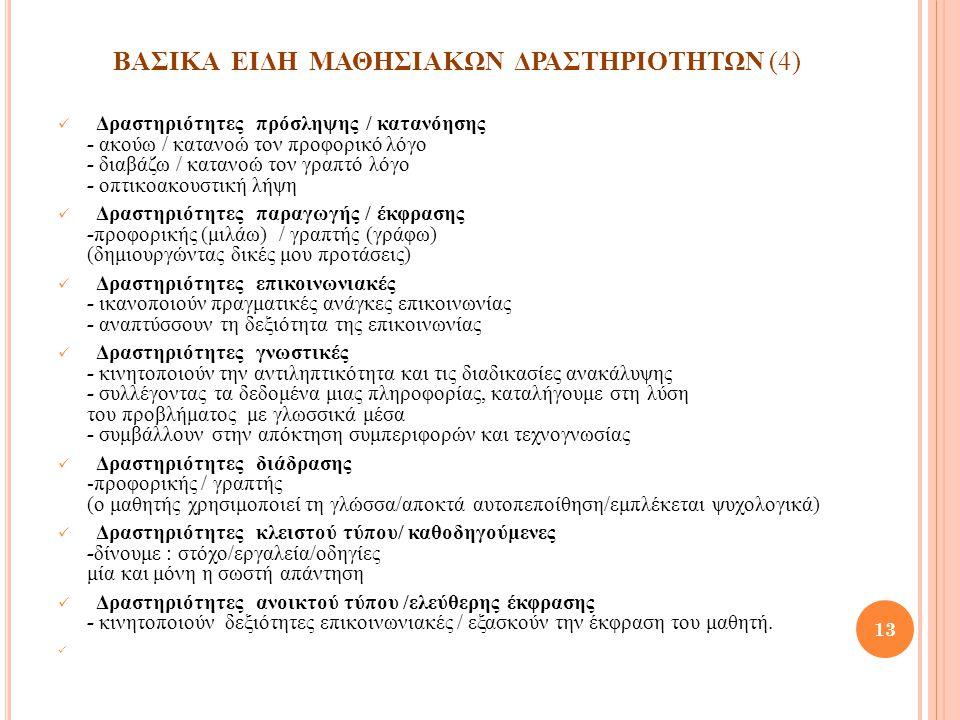 ΒΑΣΙΚΑ ΕΙΔΗ ΜΑΘΗΣΙΑΚΩΝ ΔΡΑΣΤΗΡΙΟΤΗΤΩΝ (4) Δραστηριότητες πρόσληψης / κατανόησης - ακούω / κατανοώ τον προφορικό λόγο - διαβάζω / κατανοώ τον γραπτό λό