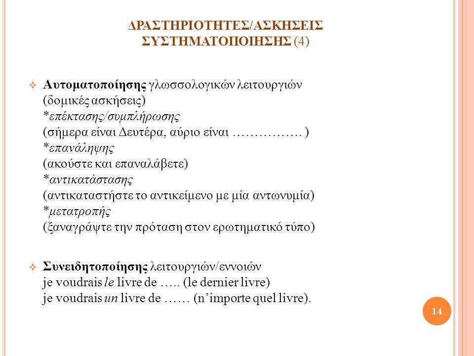 ΔΡΑΣΤΗΡΙΟΤΗΤΕΣ/ΑΣΚΗΣΕΙΣ ΣΥΣΤΗΜΑΤΟΠΟΙΗΣΗΣ (4)  Αυτοματοποίησης γλωσσολογικών λειτουργιών (δομικές ασκήσεις) *επέκτασης/συμπλήρωσης (σήμερα είναι Δευτέ