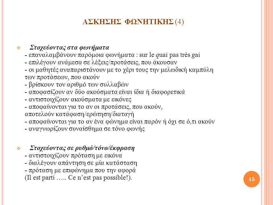 ΑΣΚΗΣΗΣ ΦΩΝΗΤΙΚΗΣ (4)  Στοχεύοντας στα φωνήματα - επαναλαμβάνουν παρόμοια φωνήματα : sur le quai pas très gai - επιλέγουν ανάμεσα σε λέξεις/προτάσεις