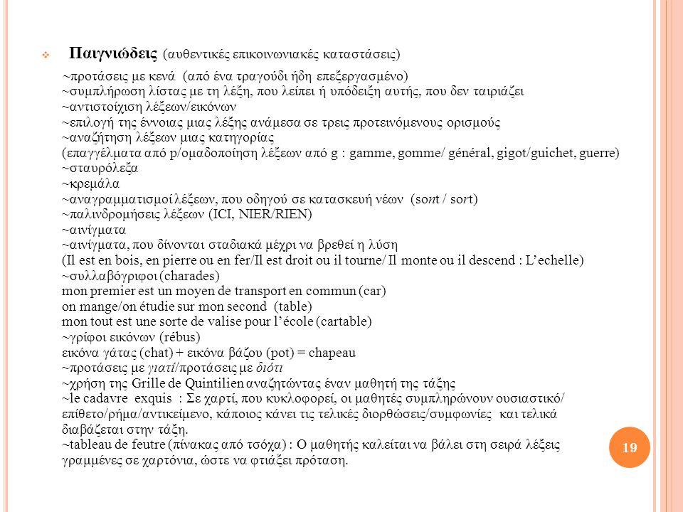  Παιγνιώδεις (αυθεντικές επικοινωνιακές καταστάσεις) ~προτάσεις με κενά (από ένα τραγούδι ήδη επεξεργασμένο) ~συμπλήρωση λίστας με τη λέξη, που λείπε