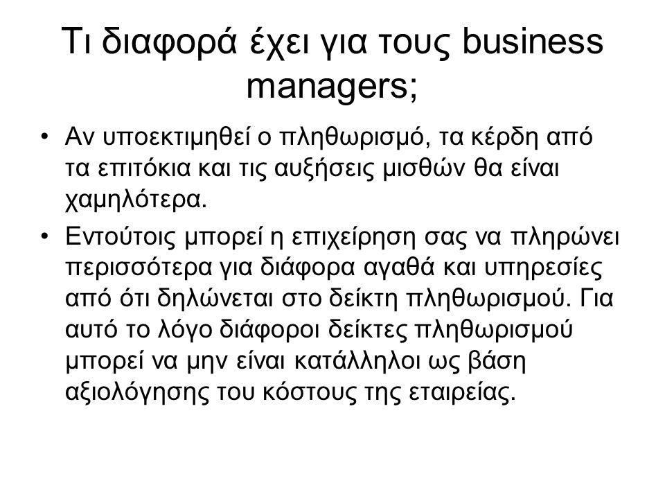 Τι διαφορά έχει για τους business managers; Αν υποεκτιμηθεί ο πληθωρισμό, τα κέρδη από τα επιτόκια και τις αυξήσεις μισθών θα είναι χαμηλότερα. Εντούτ