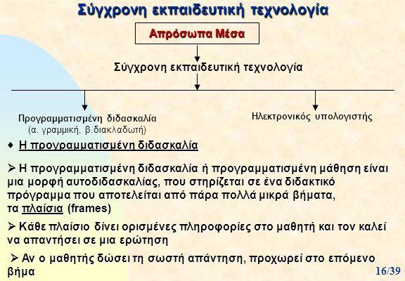  Η προγραμματισμένη διδασκαλία  Η προγραμματισμένη διδασκαλία ή προγραμματισμένη μάθηση είναι μια μορφή αυτοδιδασκαλίας, που στηρίζεται σε ένα διδακ