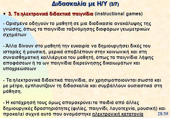 Διδασκαλία με Η/Υ (3/7)  3. Τα ηλεκτρονικά διδακτικά παιγνίδια (instructional games) - Ορισμένα οδηγούν το μαθητή σε μια διαδικασία ανακάλυψης της γν