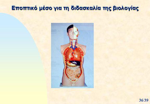 Εποπτικό μέσο για τη διδασκαλία της βιολογίας 36/39
