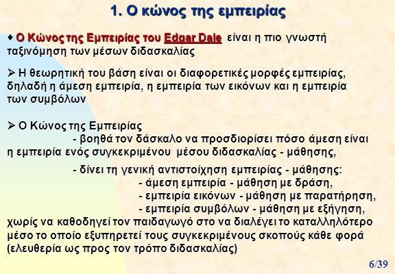 1. Ο κώνος της εμπειρίας  Ο Κώνος της Εμπειρίας του Edgar Dale είναι η πιο γνωστή ταξινόμηση των μέσων διδασκαλίας  Η θεωρητική του βάση είναι οι δι
