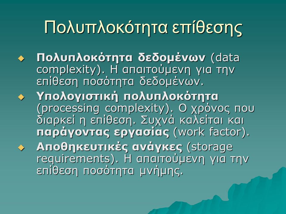 Πολυπλοκότητα επίθεσης  Πολυπλοκότητα δεδομένων (data complexity). Η απαιτούμενη για την επίθεση ποσότητα δεδομένων.  Υπολογιστική πολυπλοκότητα (pr