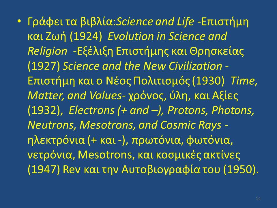 Γράφει τα βιβλία:Science and Life -Επιστήμη και Ζωή (1924) Evolution in Science and Religion -Εξέλιξη Επιστήμης και Θρησκείας (1927) Science and the N