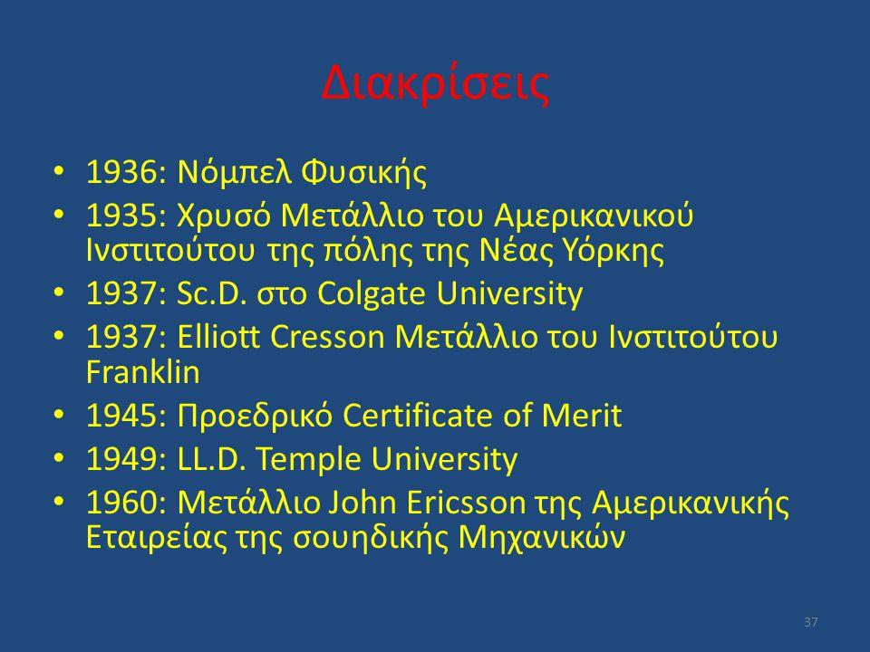 Διακρίσεις 1936: Νόμπελ Φυσικής 1935: Χρυσό Μετάλλιο του Αμερικανικού Ινστιτούτου της πόλης της Νέας Υόρκης 1937: Sc.D. στο Colgate University 1937: E