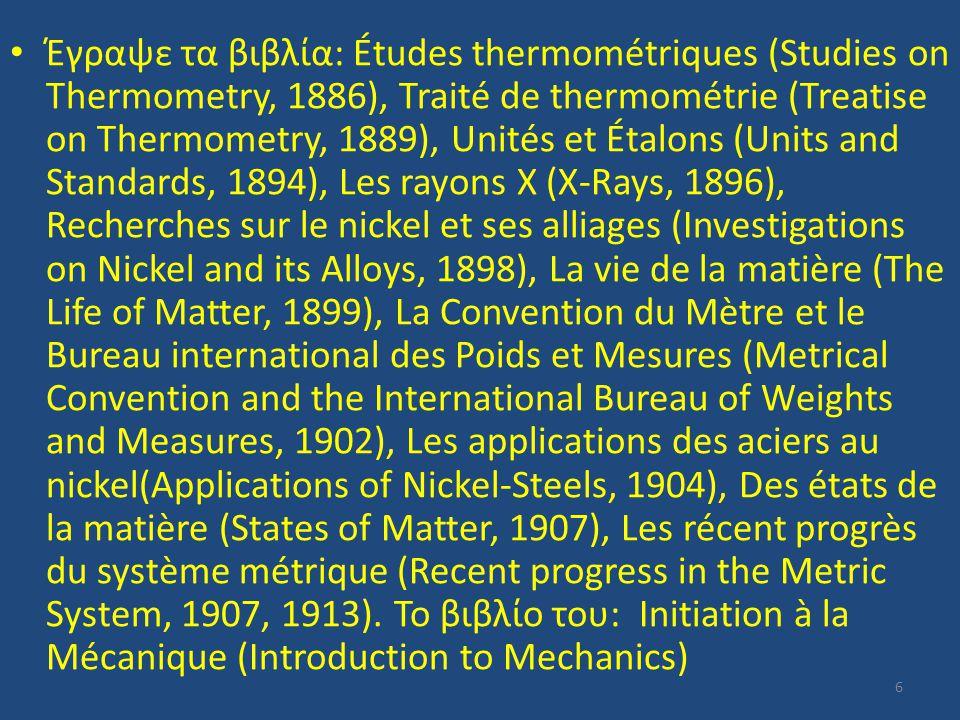 Διακρίσεις 1936: Νόμπελ Φυσικής 1935: Χρυσό Μετάλλιο του Αμερικανικού Ινστιτούτου της πόλης της Νέας Υόρκης 1937: Sc.D.
