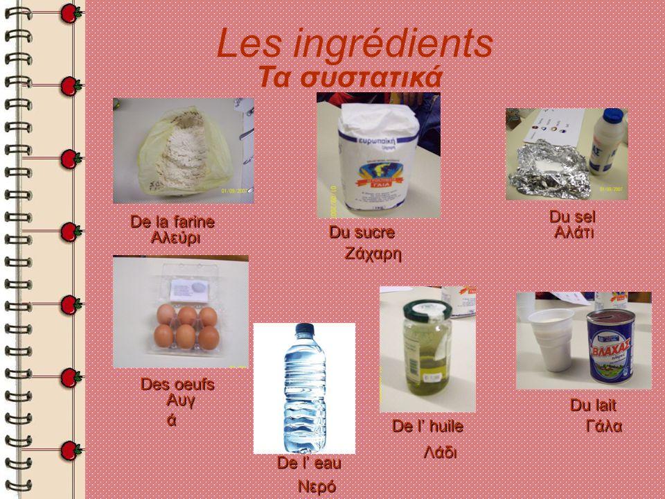 Les ingrédients Du sucre De la farine Du sel Des oeufs De l' huile Du lait Τα συστατικά Αλεύρι Ζάχαρη Αλάτι Αυγ ά Λάδι Γάλα De l' eau Νερό
