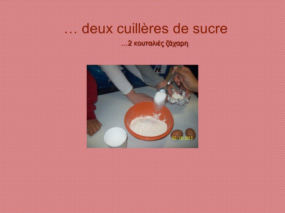 … deux cuillères de sucre …2 κουταλιές ζάχαρη