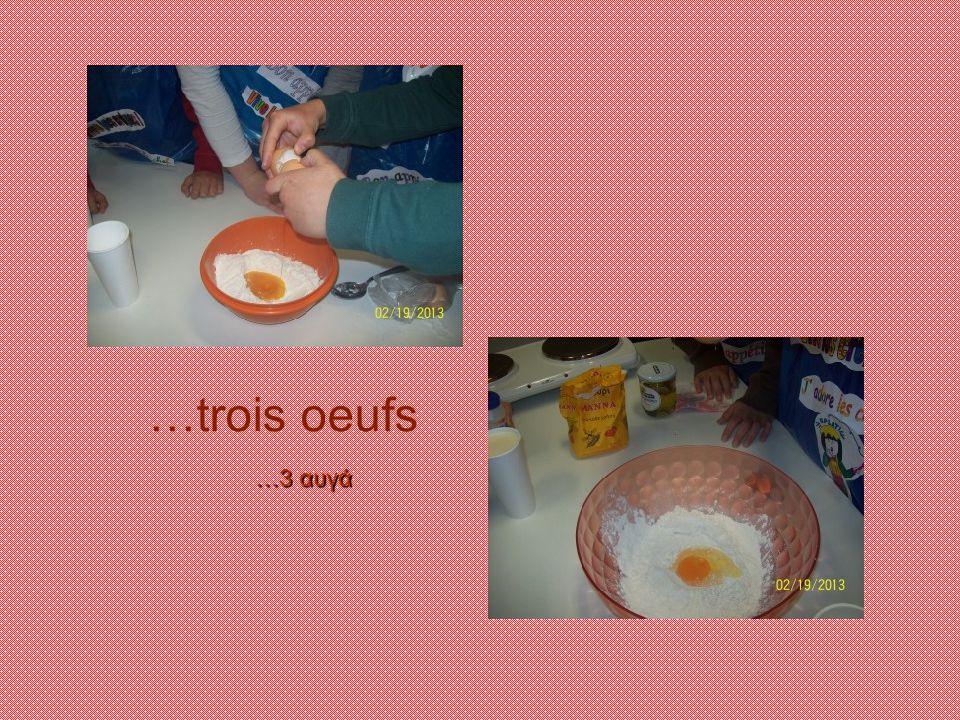…trois oeufs …3 αυγά