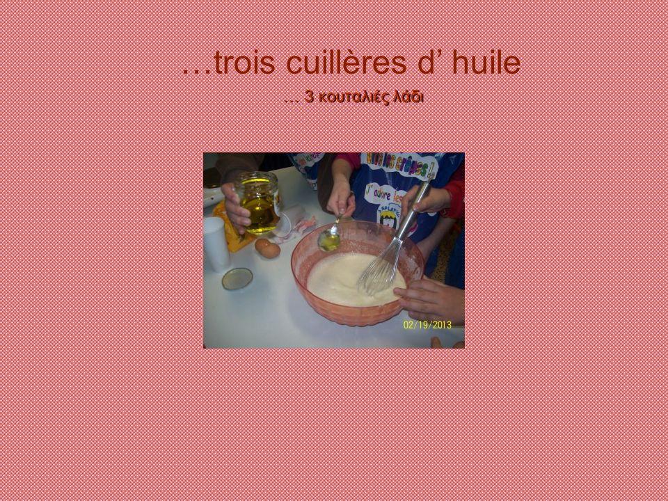 …trois cuillères d' huile … 3 κουταλιές λάδι