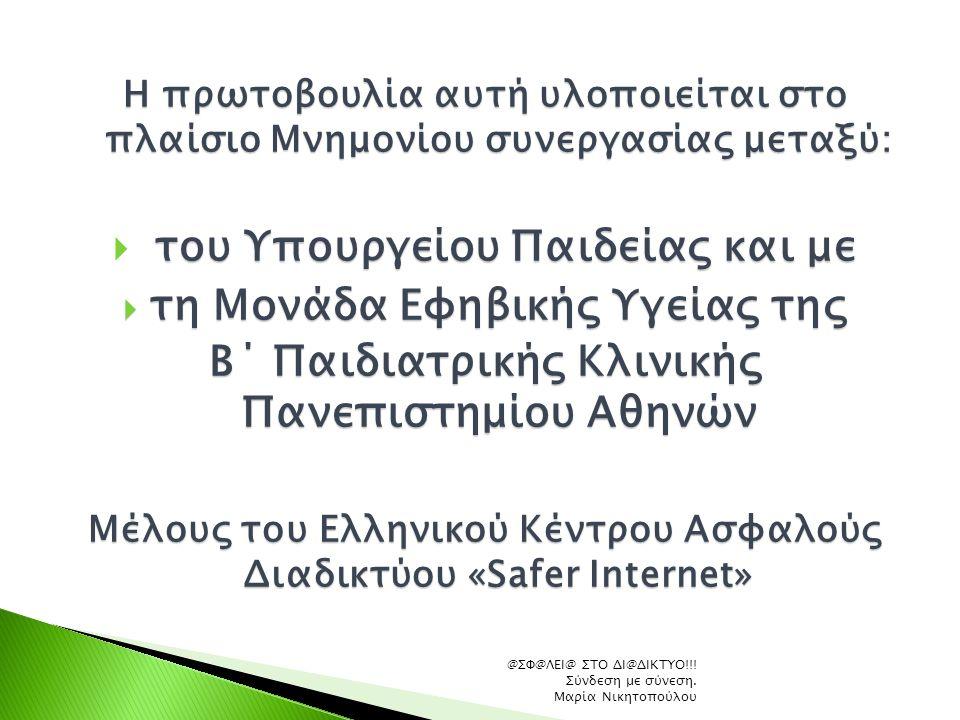 Η πρωτοβουλία αυτή υλοποιείται στο πλαίσιο Μνημονίου συνεργασίας μεταξύ: του Υπουργείου Παιδείας και με  του Υπουργείου Παιδείας και με  τη Μονάδα Ε