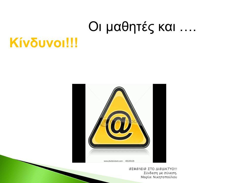 Οι μαθητές και …. Κίνδυνοι!!! @ΣΦ@ΛΕΙ@ ΣΤΟ ΔΙ@ΔΙΚΤΥΟ!!! Σύνδεση με σύνεση. Μαρία Νικητοπούλου