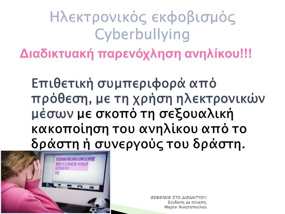 Επιθετική συμπεριφορά από πρόθεση, με τη χρήση ηλεκτρονικών μέσων Επιθετική συμπεριφορά από πρόθεση, με τη χρήση ηλεκτρονικών μέσων με σκοπό τη σεξουα