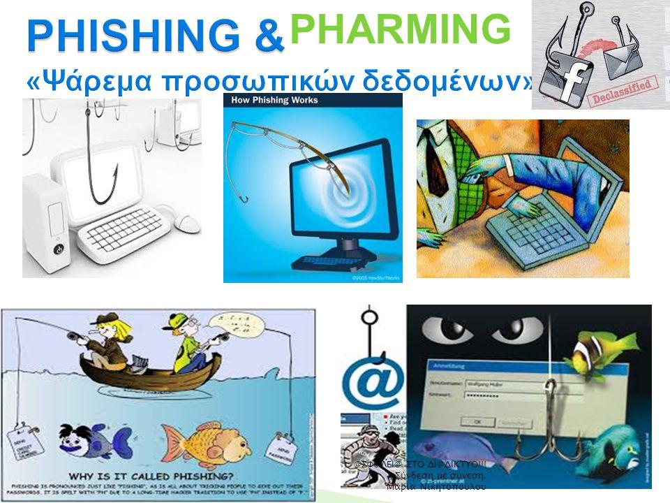 PHARMING @ΣΦ@ΛΕΙ@ ΣΤΟ ΔΙ@ΔΙΚΤΥΟ!!! Σύνδεση με σύνεση. Μαρία Νικητοπούλου