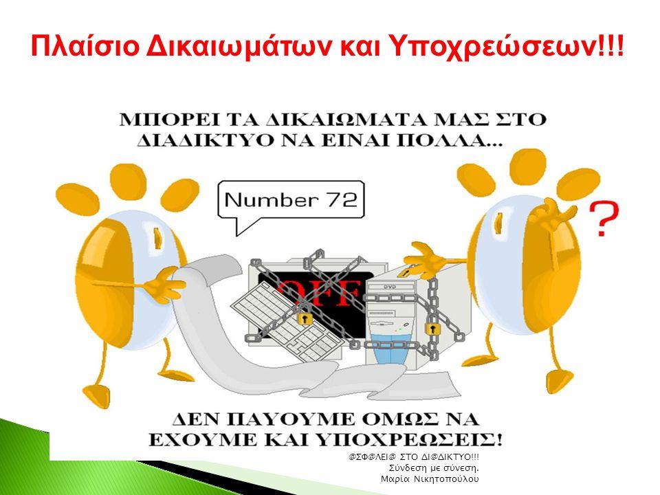 Πλαίσιο Δικαιωμάτων και Υποχρεώσεων!!! @ΣΦ@ΛΕΙ@ ΣΤΟ ΔΙ@ΔΙΚΤΥΟ!!! Σύνδεση με σύνεση. Μαρία Νικητοπούλου