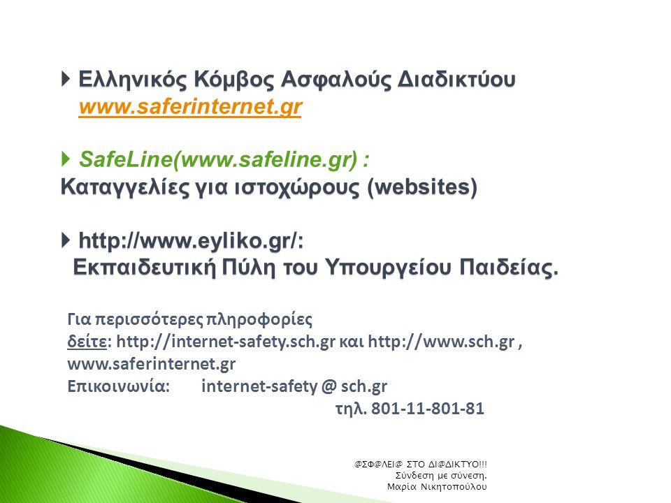  Ελληνικός Κόμβος Ασφαλούς Διαδικτύου  Ελληνικός Κόμβος Ασφαλούς Διαδικτύου www.saferinternet.gr www.saferinternet.gr  SafeLine(www.safeline.gr) :