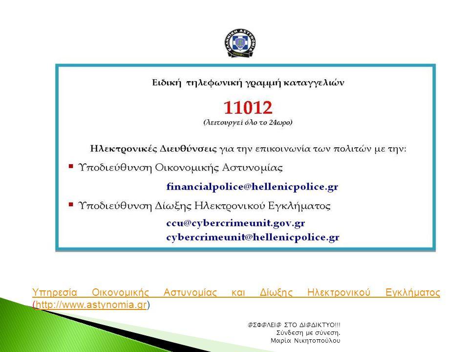 Υπηρεσία Οικονομικής Αστυνομίας και Δίωξης Ηλεκτρονικού Εγκλήματος Υπηρεσία Οικονομικής Αστυνομίας και Δίωξης Ηλεκτρονικού Εγκλήματος (http://www.asty