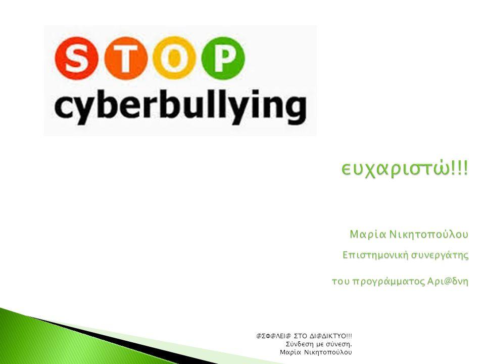 @ΣΦ@ΛΕΙ@ ΣΤΟ ΔΙ@ΔΙΚΤΥΟ!!! Σύνδεση με σύνεση. Μαρία Νικητοπούλου